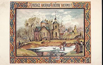 Postcard. Church Of Blessed Isidore Great Rostov