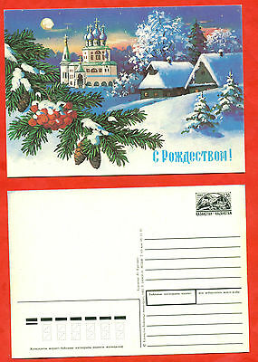 Kazakhstan 1992. Postcard. Orthodox Christmas. New.