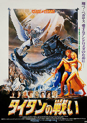 CLASH OF THE TITANS 1981 Japanese poster B | Goozee & Hildebrandt Brothers art