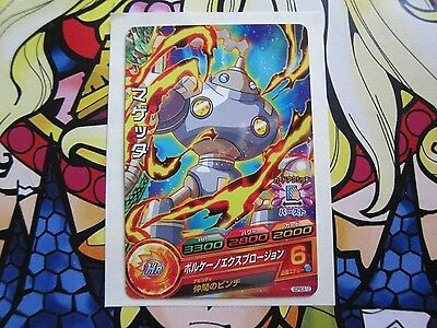 Dragon Ball Heroes Gdpbc6-12 Magetta P Promo Card Gummy Candy Gumica Super