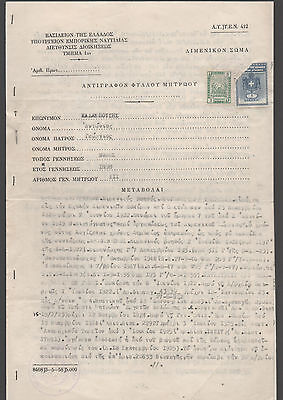 Greece 1960 Kingdom of Greek Coast Guard Personnel Record Document 4 pages