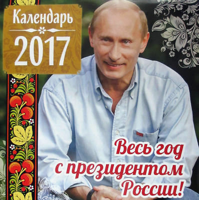 "Wall Calendar 2017 Putin ""THE WHOLE YEAR WITH PRESIDENT OF RUSSIA"""