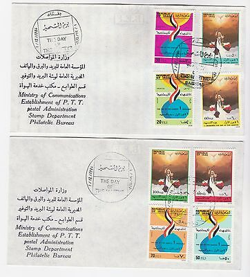 IRAQ ,1984 The Martyr Day Two FDC Postage & Official  - Scarce