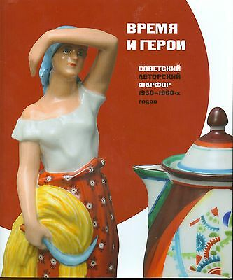 Time and heroes. Soviet author porcelain 1930 - 1960th years.
