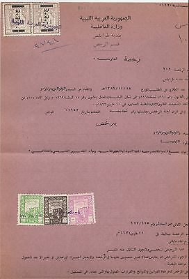 LIBYA ,Revenue Stamps Tripoli Municipal Duty 500 Lire Other Stamps Document 1971