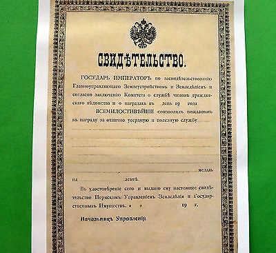 Russian Empire Paper Certificate for the Medal for diligent and helpful service