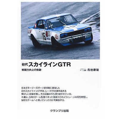 Used 1st model NISSAN Skyline GTR (Newly revised edition) Book From JAPAN