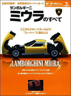 All About Lamborghini Miura book detail photo history