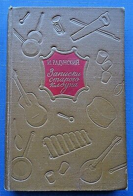 1954 Russian Soviet Book Circus Notes of the Old Clown by Radunsky Illustrated