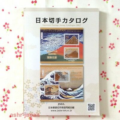 Japanese Postage Stamp Catalogue 2017 Paperback Book Brand New From JAPAN