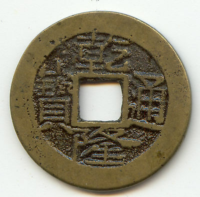 "China Cast Brass ""cash"" Coin Chinese!!!"