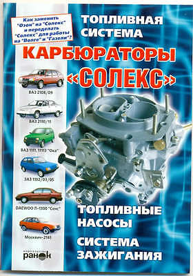 SOLEKS SOLEX CARBURETOR FOR VAZ ZAZ MOSKVICH Russian Soviet Book Manual