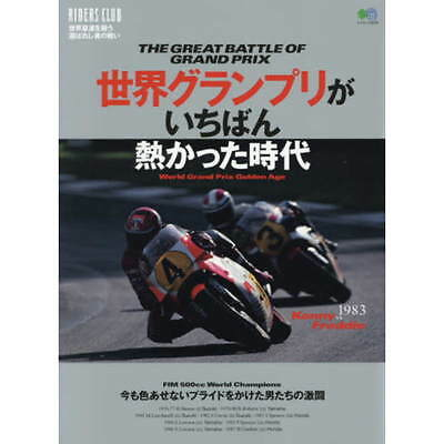 The Great Battle of Grand Prix 1978-1987 book photo Kenny Roberts Freddie