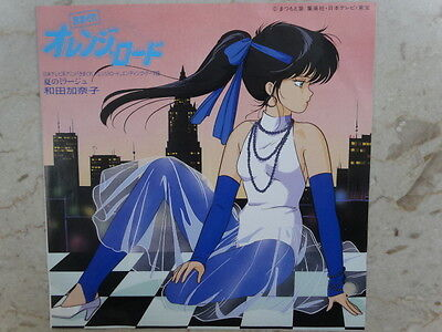 Kimagure Orange Road Disco 45 Anime Record Japan Vinile Vinyl Cartoni Animati