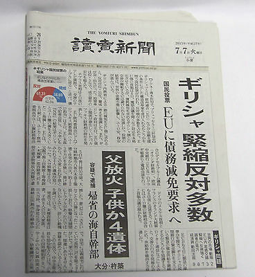 Japanese Newspaper one day, 30 pages or more, Japanese study and craft material