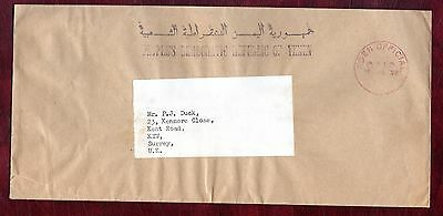 MIDDLE EAST COVERS- Official  government prepaid  to UK, 1979