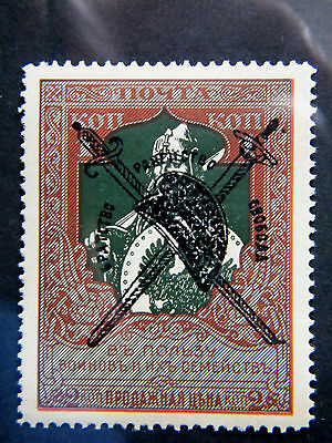 Old stamp Russia overprint MNH