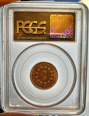 1867 Shield Nickel 5c PCGS MS 63 No Rays Coin