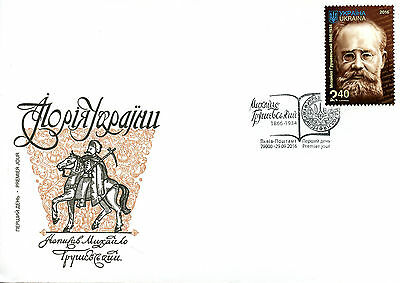 Ukraine 2016 FDC Mykhailo Hrushevsky Politicians Writers 1v Set Cover Stamps