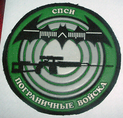 Russian Patches-Frontier Guards Service Recon Sniper