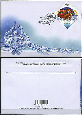 UKRAINE 2016 FDC HAPPY NEW YEAR! Fire Rooster 2017