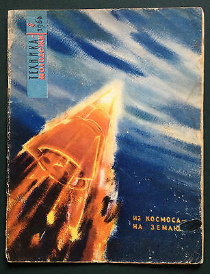 "Soviet Cosmos. Technology for Young People.  ""Tekhnika Molodezhi"" N°8, 1960. RR!"