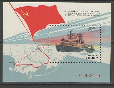 Russia Sgms4683 1977 Journey To North Pole Mnh