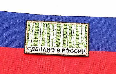 Russian military morale patch Made in Russia barcode berezka