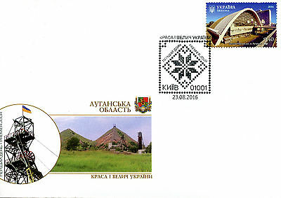 Ukraine 2016 FDC Luhansk Railway Station 1v Cover Railways Architecture Stamps