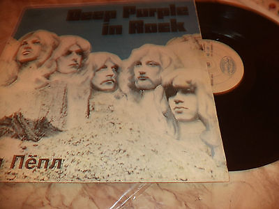 Deep Purple In Rock Russia Different Cover Impossible To Find