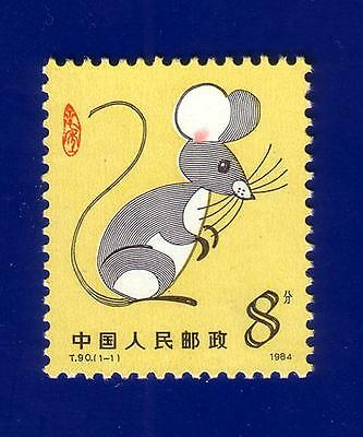 China 1984 T90 Year of the Rat Stamp MNH !