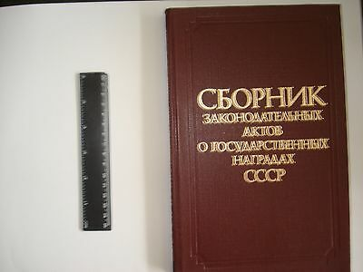 Russian book Collection of legislation on the state awards of the USSR