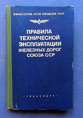 1973 Russian soviet book Manual Rules of USSR railway technical operation