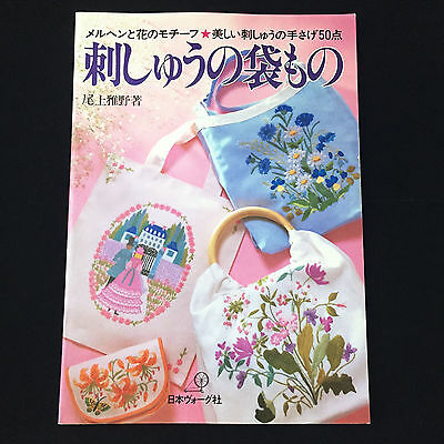 Embroidery Bag / Japan Needlework Craft Pattern Book Flower