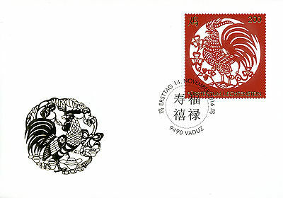 Liechtenstein 2016 FDC Year of Rooster 2017 1v Cover Chinese New Year Stamps