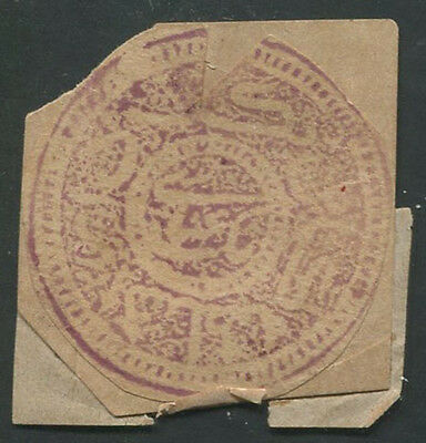 Afghanistan unidentified classic stamp cut round used on piece