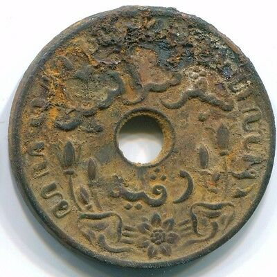 1945 Netherlands East Indies 1 Cent Bronze Colonial Coin S10342