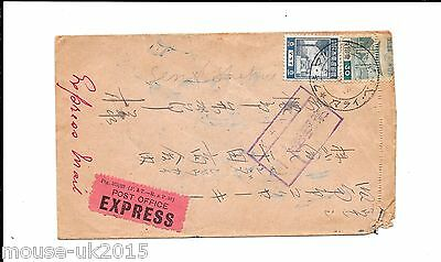 Malaya (Japan Occupation) ?1936 Post Office Express Label.