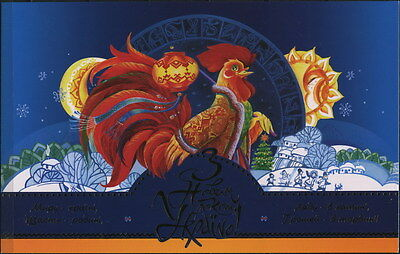 UKRAINE 2016 ** MNH booklet HAPPY NEW YEAR! Fire Rooster Cock 2017