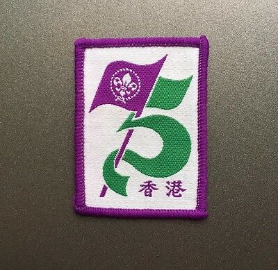 Hong Kong Scouts 75th Anniv World Scouting 1982 badge / Scout patch
