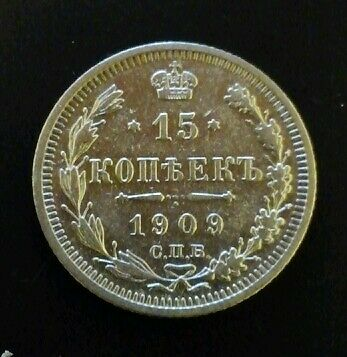 Russia 15 Kopeks 1909ЭБ. Y#21a.2 Fifteen cents silver coin.