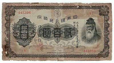 1927 Japan 200 Yen Pick#43Aa RARE at any condition