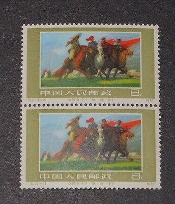 Pr China. Mint Never Hinged Stamps Set. T 10 (3-2) Pair