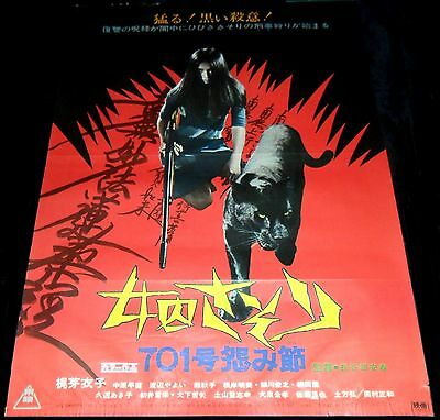 1973 Female Prisoner Scorpion: #701's Grudge Song B2 JAPAN POSTER Pinky Violence
