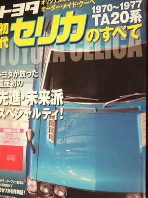 All About TA20 Toyota Celica book photo detail rally design history LB GT