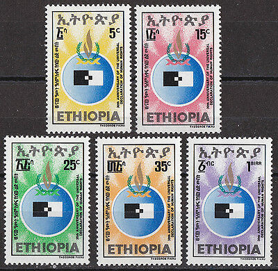 Ethiopia: 1978, 30th Anniv. of the Universal Declaration of Human Rights,  MNH