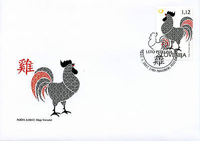 Slovenia 2017 FDC Year of Rooster 1v Cover Chinese Lunar New Year Zodiac Stamps