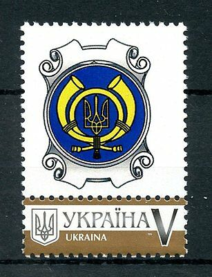 Ukraine 2016 MNH Personalised Stamp V Brown 1v Set + Coupon Coat of Arms Stamps