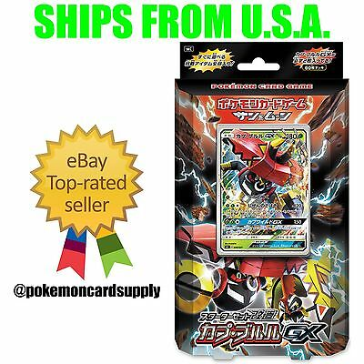 Japan Pokemon Card SMC TAPU BULU GX Starter Deck Guardians Rising SHIPS FROM USA