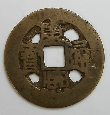 Altered Chinese Bronze  Sheng Xu (Kang Xi) - Circa 1667-1670 - 27mm - Four Holes
